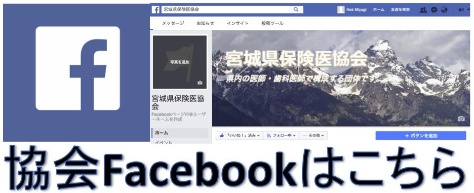 協会のFacebookができました